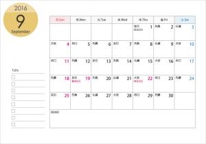 六曜付(A4横)2016年9月(平成28年)カレンダー・印刷用