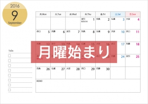 [月曜始まり]六曜付2016年9月(平成28年)カレンダー(A4横)印刷用