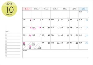 六曜付(A4横)2016年10月(平成28年)カレンダー・印刷用
