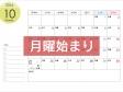 [月曜始まり]六曜付2016年10月(平成28年)カレンダー(A4横)印刷用