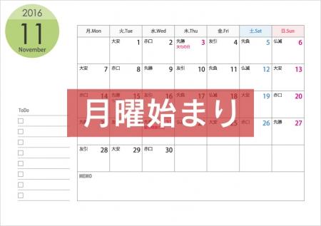 [月曜始まり]六曜付2016年11月(平成28年)カレンダー(A4横)印刷用