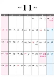 六曜付・2018年11月(平成30年)カレンダー・A4印刷用