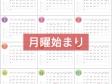 [月曜始まり]六曜付2016年1~12月(平成28年)カレンダー(A4横)・印刷用