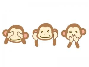 見ざる聞かざる言わざるお猿さんのイラスト イラスト無料かわいい