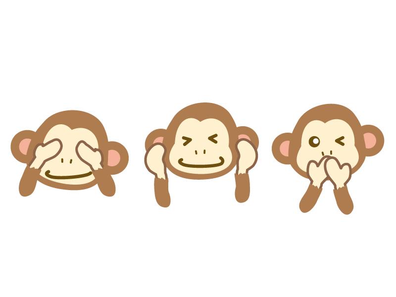 「見ざる聞かざる言わざる」お猿さんのイラスト
