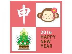 申・門松・お猿さん(ピンク)の年賀イラスト