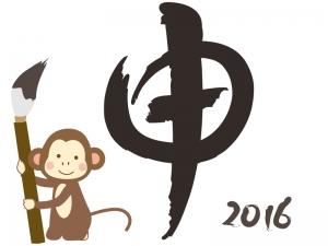「申」の書き初めをするお猿さんのイラスト