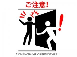 ドアの向こうに人がいる場合があるのでご注意ください イラスト素材