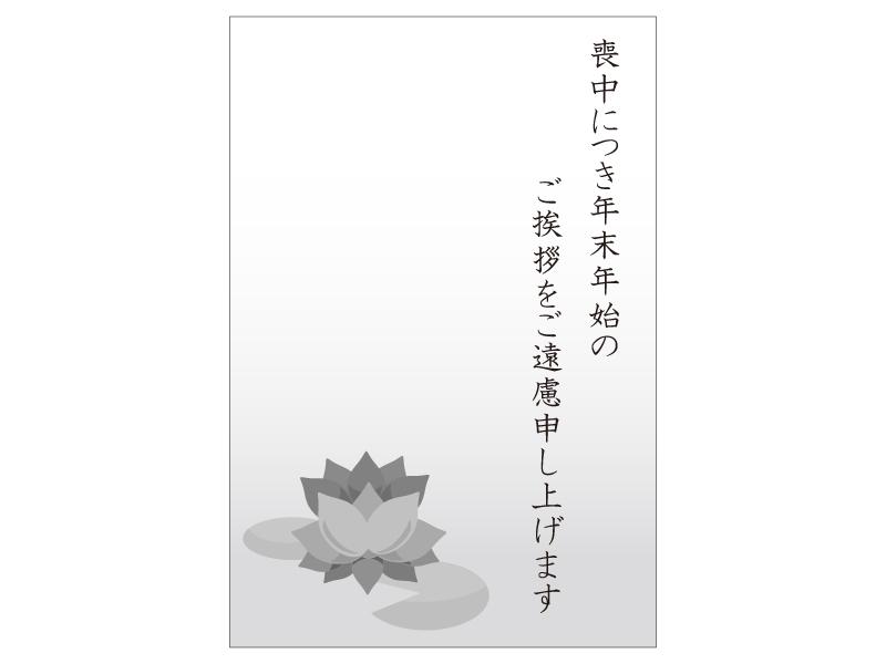 蓮の花の喪中はがきテンプレートイラスト02