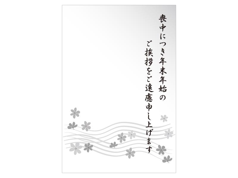 小花の喪中はがきテンプレートイラスト01