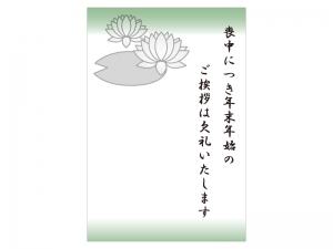 蓮の花の喪中はがきテンプレートイラスト07