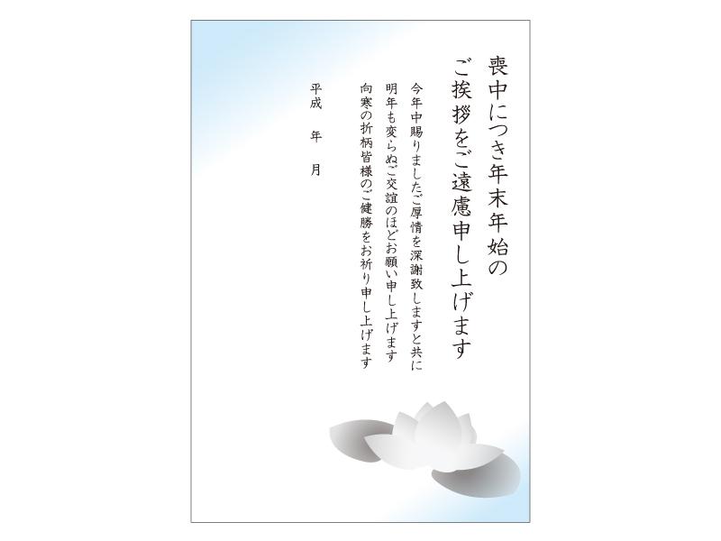 蓮の花の喪中はがきテンプレートイラスト09