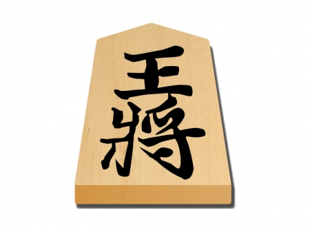 将棋・王将の駒のイラスト