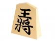 将棋・王将の駒(立体)のイラスト