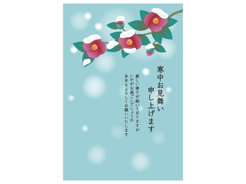 寒椿の寒中見舞いテンプレートイラスト02