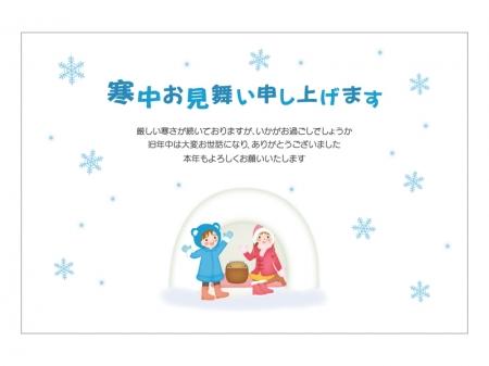 かまくらで遊ぶ子供の寒中見舞いテンプレートイラスト02
