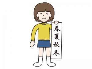 お正月・書初めを披露する女の子のイラスト