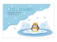 ペンギンの寒中見舞いテンプレートイラスト02