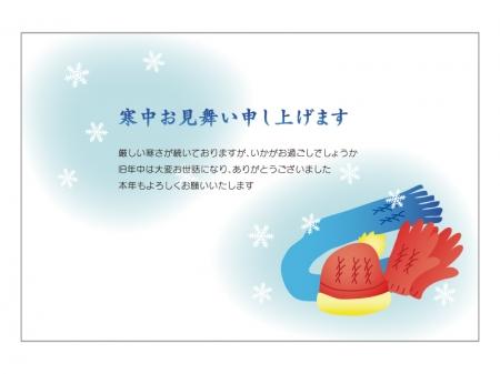 手袋とマフラーの寒中見舞いテンプレートイラスト02