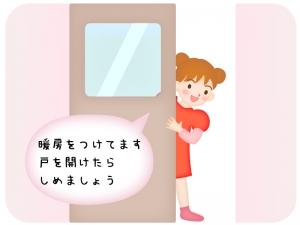 「暖房中につき開けた扉は閉めましょう」のイラスト