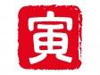 干支「寅」ハンコ風・文字イラスト
