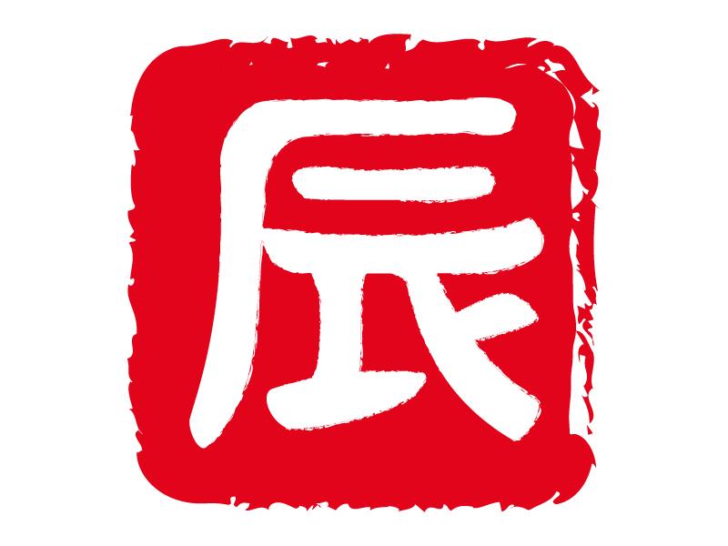 干支「辰(たつ)」ハンコ風・文字イラスト