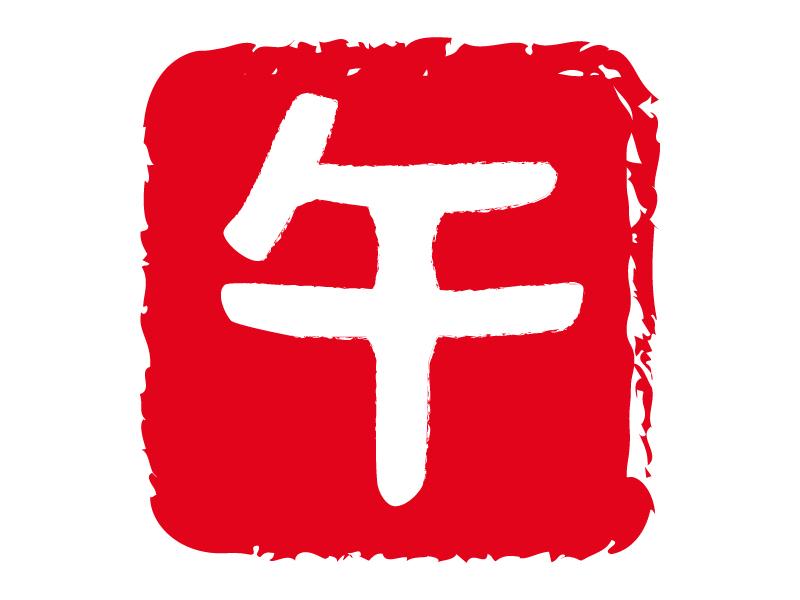 干支「午(うま)」ハンコ風・文字イラスト
