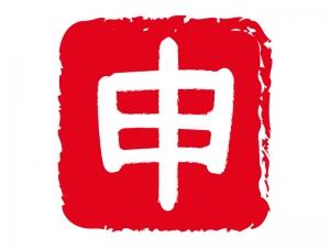 干支「申(さる)」ハンコ風・文字イラスト