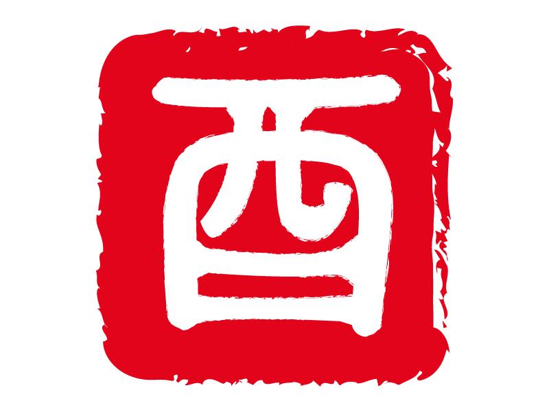 干支「酉(とり)」ハンコ風・文字イラスト