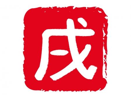 干支「戌(いぬ)」ハンコ風・文字イラスト