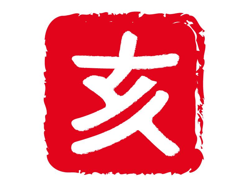 干支「亥(いのしし)」ハンコ風・文字イラスト