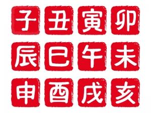 干支「十二支セット」ハンコ風・文字イラスト