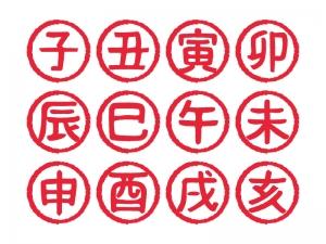 干支「十二支セット」赤丸ハンコ風・文字イラスト