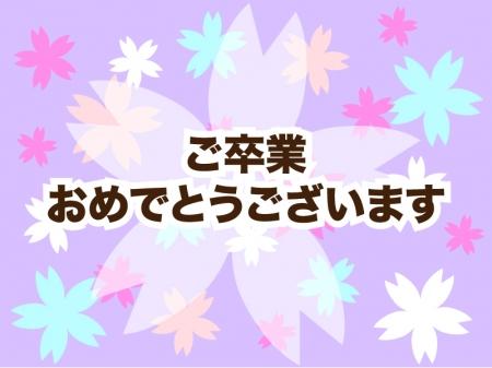 桜と「ご卒業おめでとうございます」のグリーティングカードのイラスト
