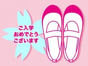 上履きと「ご入学おめでとうございます」のグリーティングカードのイラスト