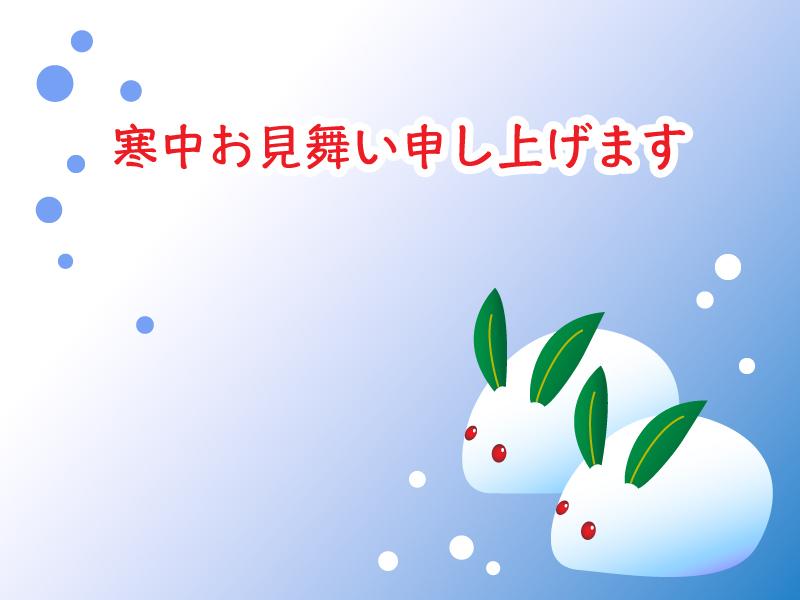 雪うさぎの「寒中お見舞い」のグリーティングカードのイラスト