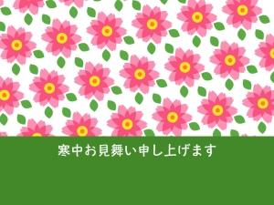 赤い花の「寒中お見舞い」グリーティングカードのイラスト