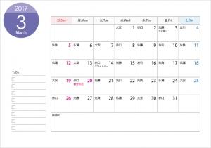 六曜付(A4横)2017年3月(平成29年)カレンダー・印刷用