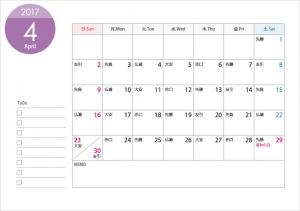 六曜付(A4横)2017年4月(平成29年)カレンダー・印刷用