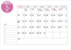 六曜付(A4横)2017年5月(平成29年)カレンダー・印刷用