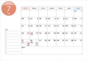 六曜付(A4横)2017年7月(平成29年)カレンダー・印刷用