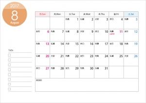 六曜付(A4横)2017年8月(平成29年)カレンダー・印刷用