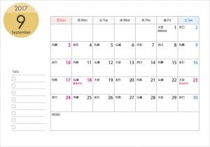 六曜付(A4横)2017年9月(平成29年)カレンダー・印刷用