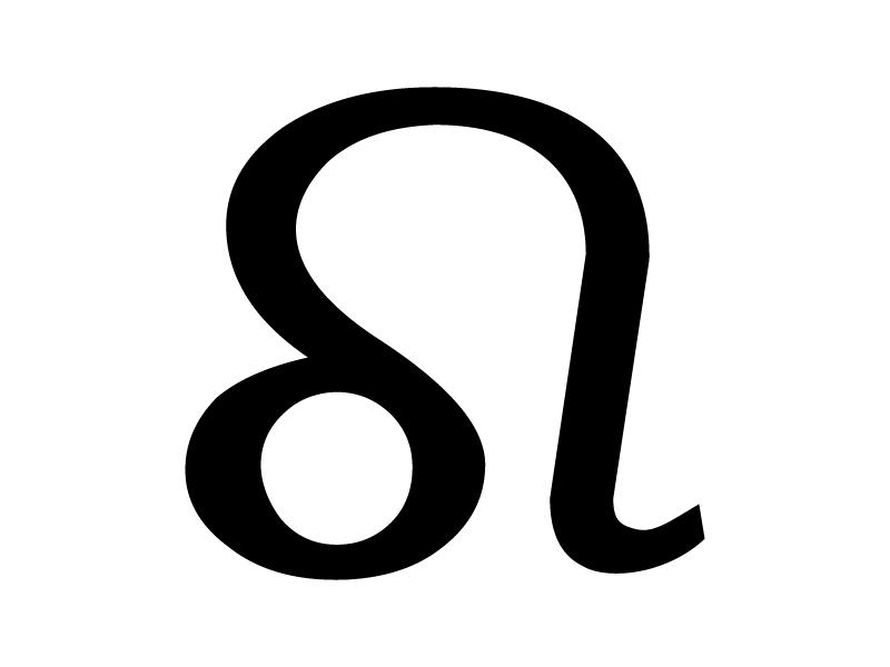 獅子座(ししざ)の星座マークの白黒シルエットイラスト