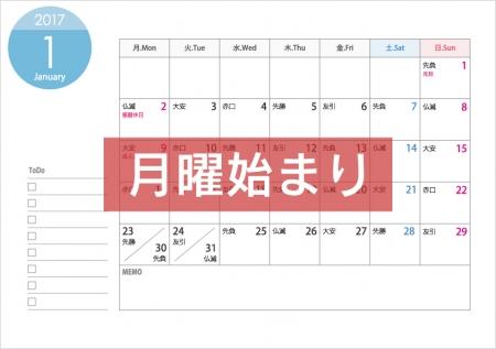 [月曜始まり]六曜付(A4横)2017年1月(平成29年)カレンダー・印刷用
