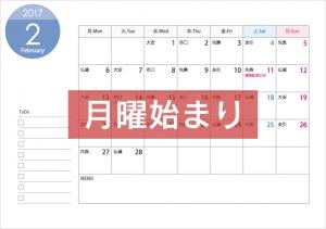 [月曜始まり]六曜付(A4横)2017年2月(平成29年)カレンダー・印刷用