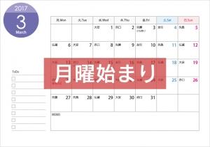 [月曜始まり]六曜付(A4横)2017年3月(平成29年)カレンダー・印刷用