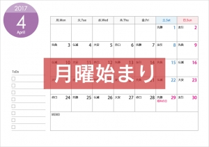 [月曜始まり]六曜付(A4横)2017年4月(平成29年)カレンダー・印刷用
