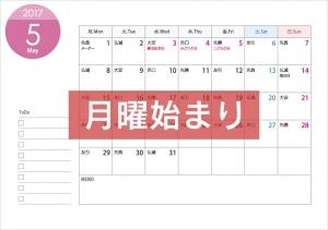 [月曜始まり]六曜付(A4横)2017年5月(平成29年)カレンダー・印刷用