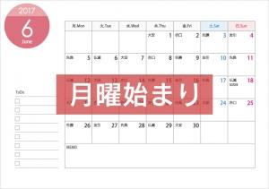 [月曜始まり]六曜付(A4横)2017年6月(平成29年)カレンダー・印刷用